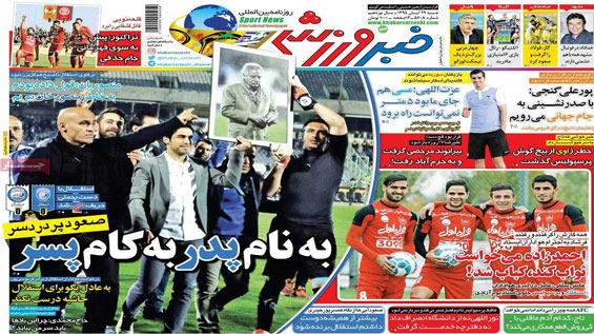 عناوین روزنامه های ورزشی شنبه 29 آبان   فیلم
