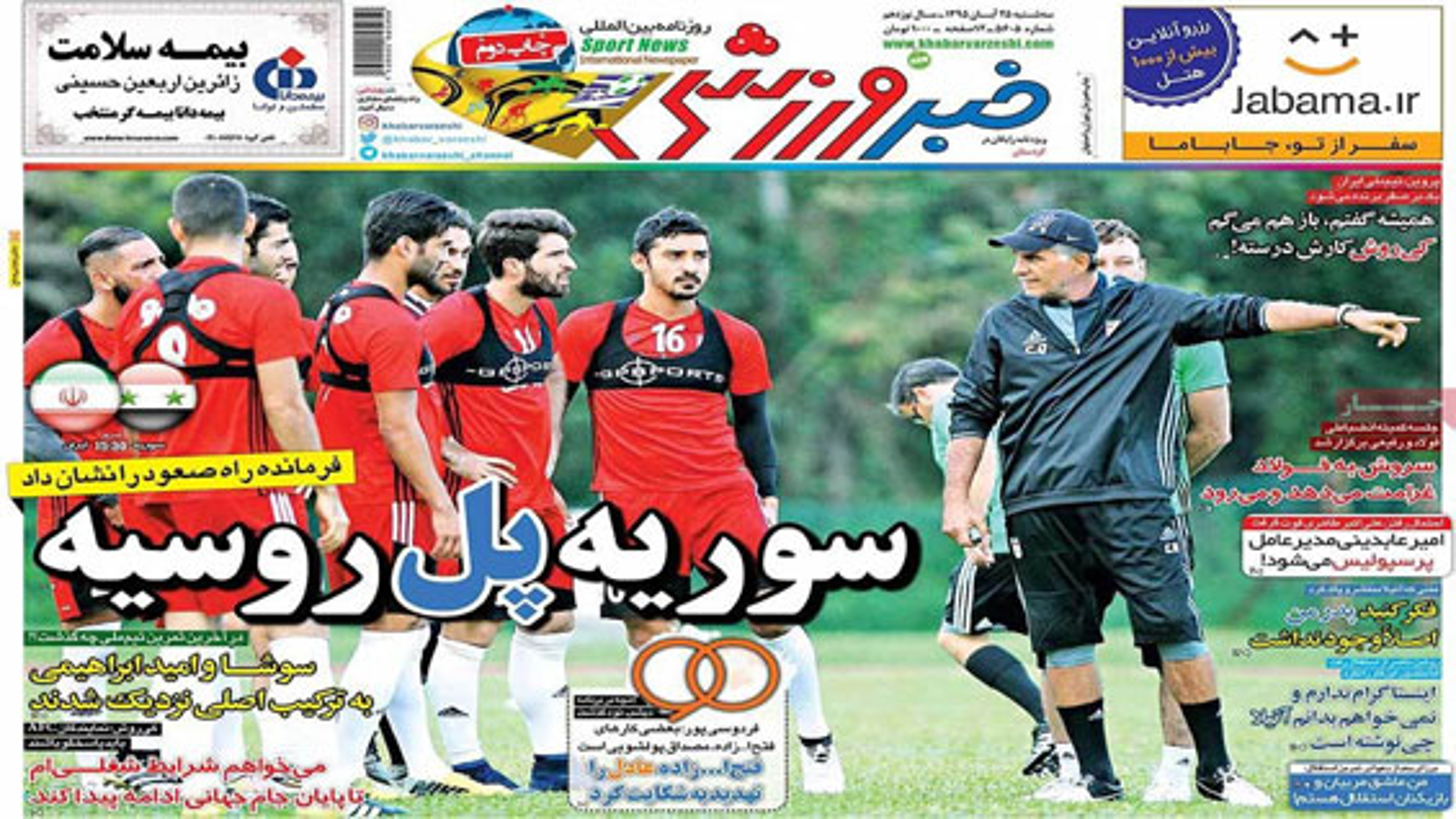 عناوین روزنامههای ورزشی سهشنبه 25 آبان | فیلم