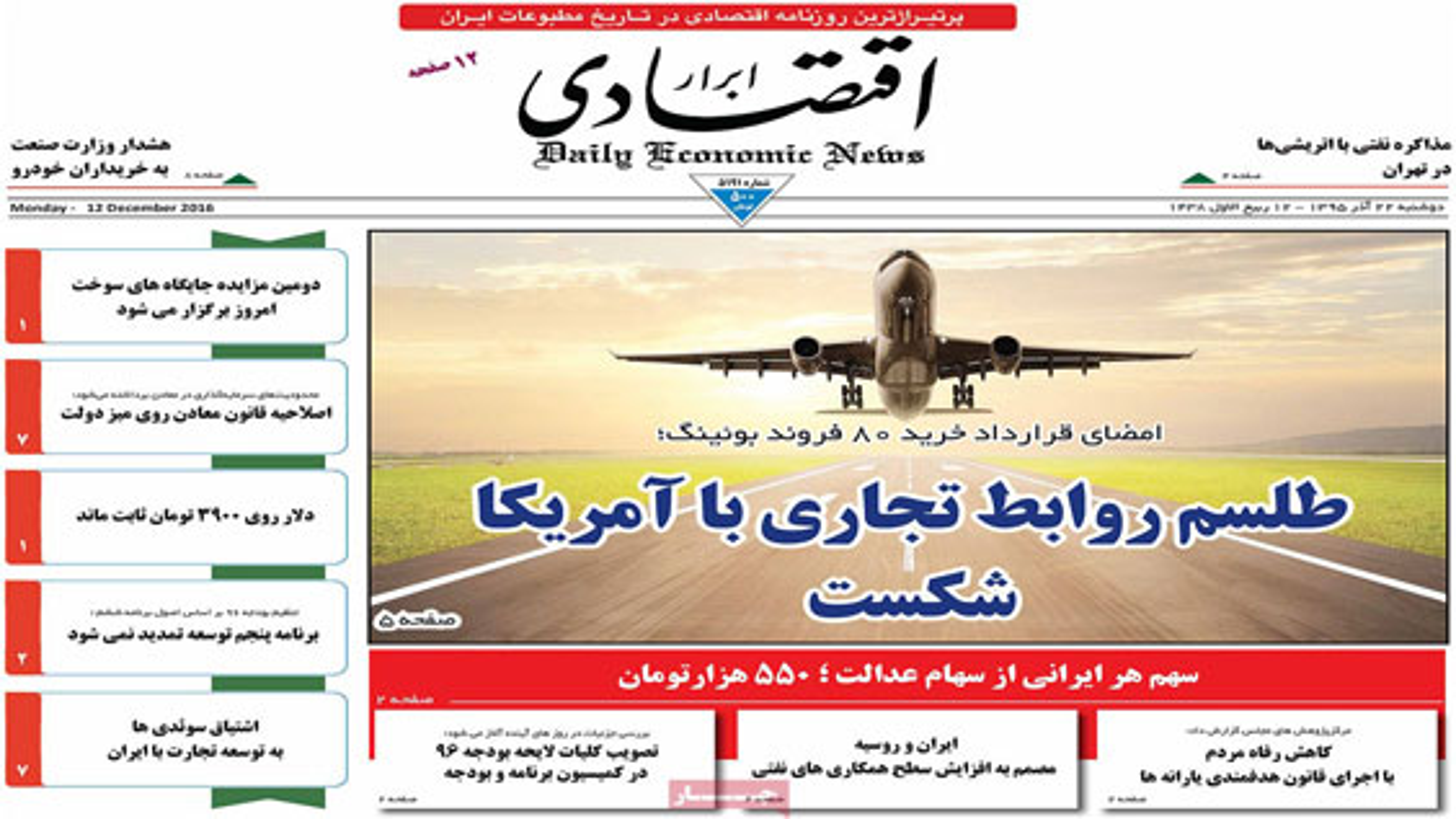 عناوین روزنامههای اقتصادی دوشنبه 22 آذر | فیلم