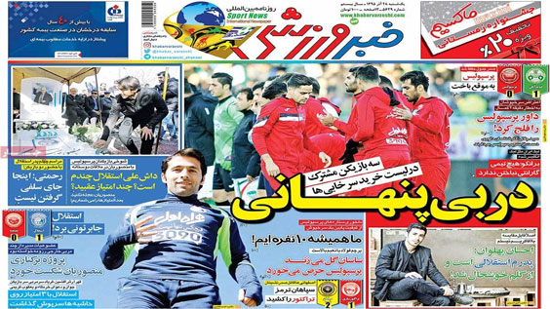 عناوین روزنامههای ورزشی یکشنبه 28 آذر   فیلم