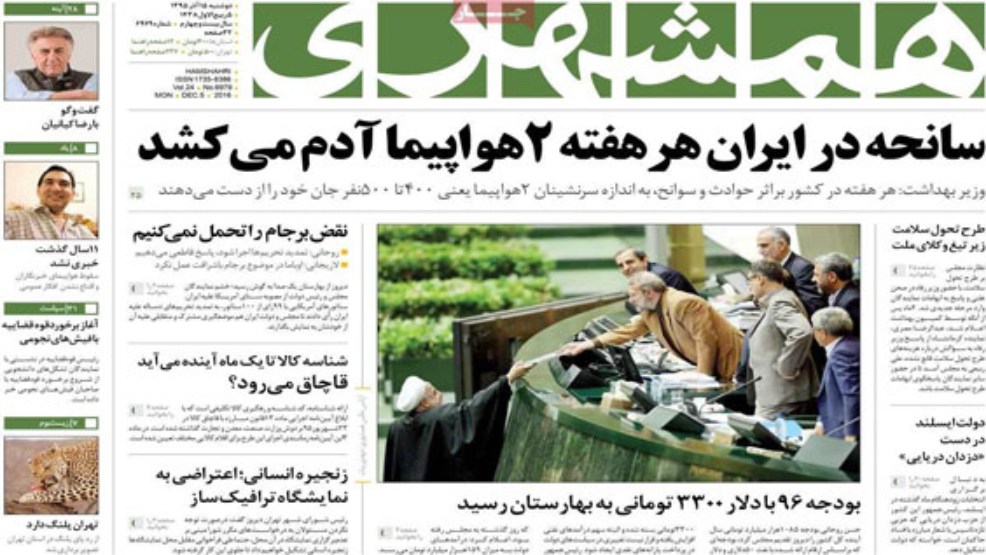 عناوین روزنامههای صبح دوشنبه 15 آذر | فیلم