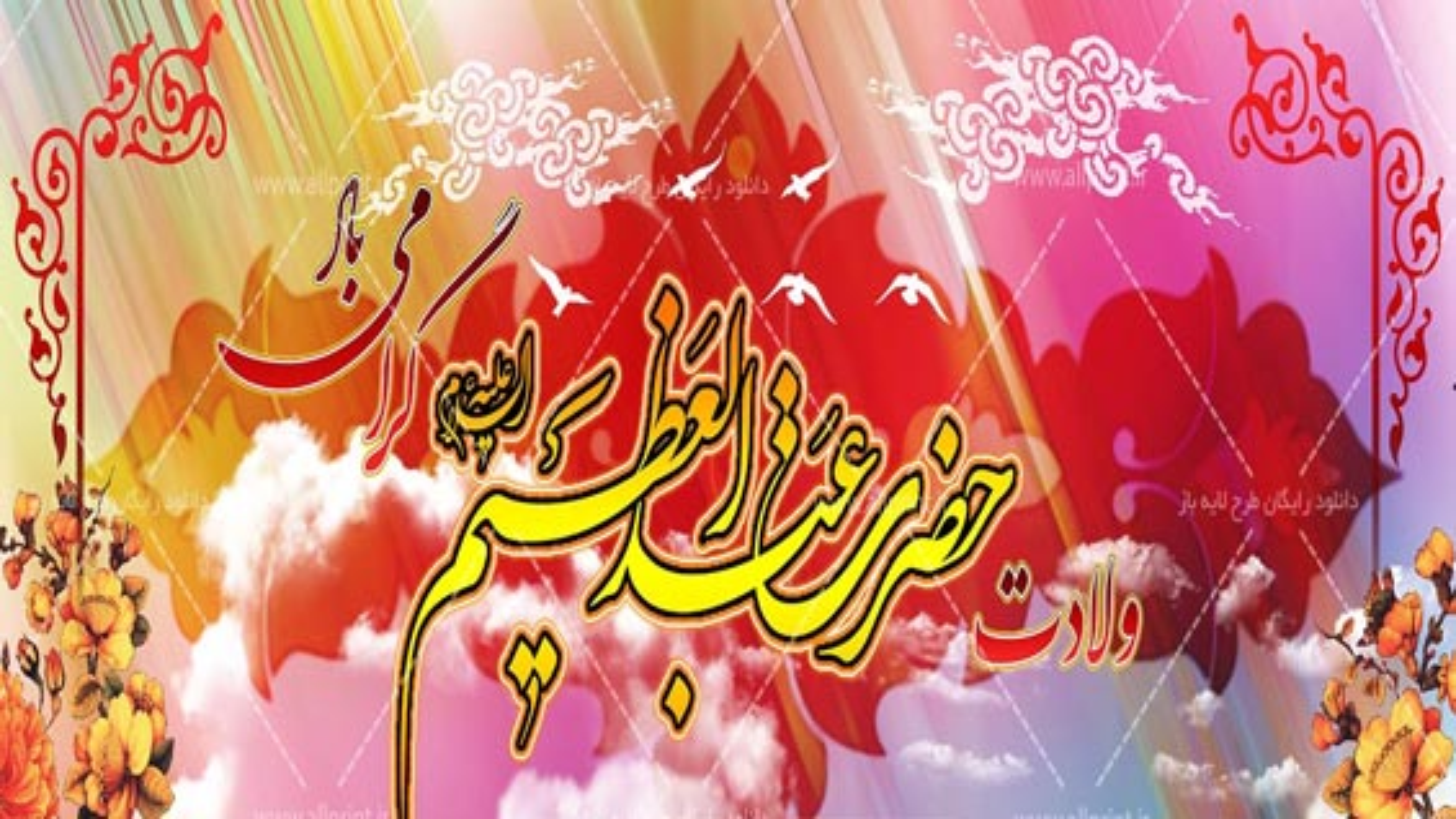 به مناسبت ولادت حضرت عبدالعظیم حسنی | فیلم