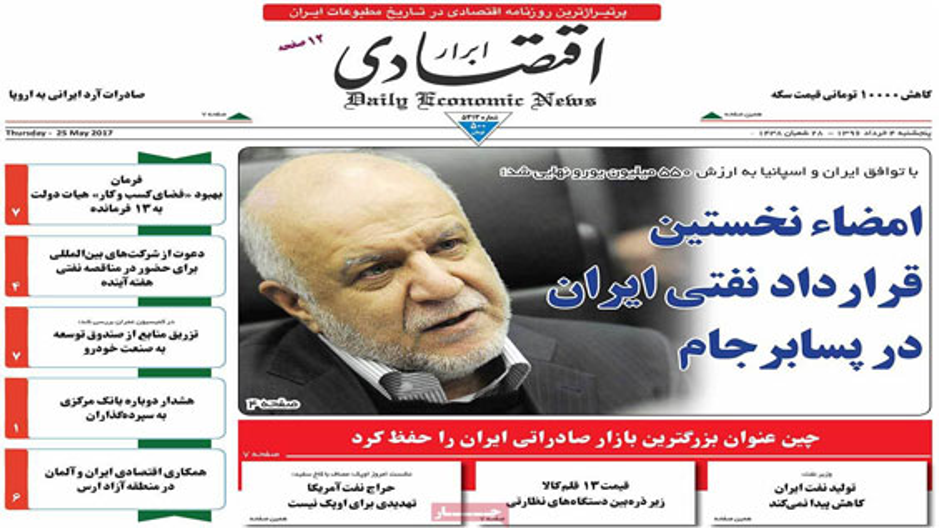 عناوین روزنامه های اقتصادی پنجشنبه 4 خرداد | فیلم