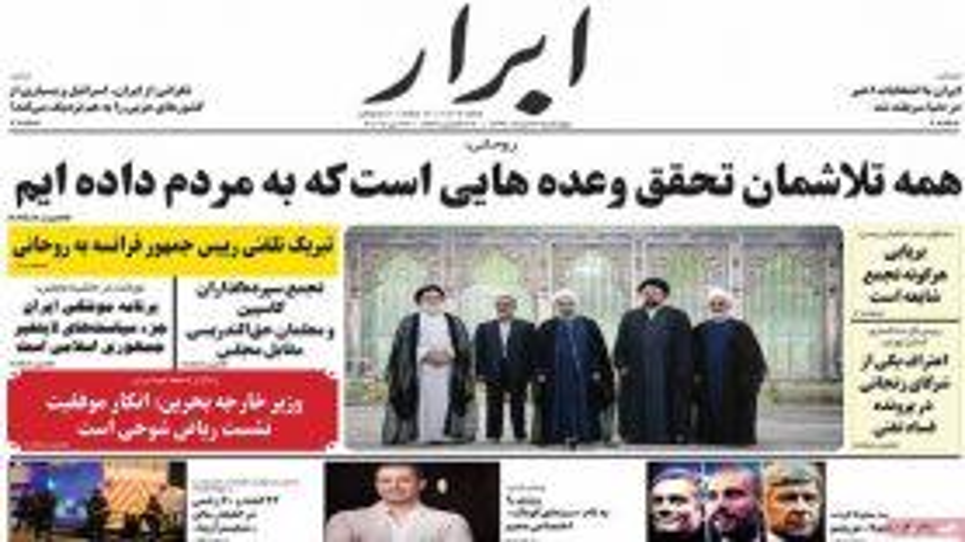 عناوین روزنامه های صبح چهارشنبه ۳ خرداد | فیلم