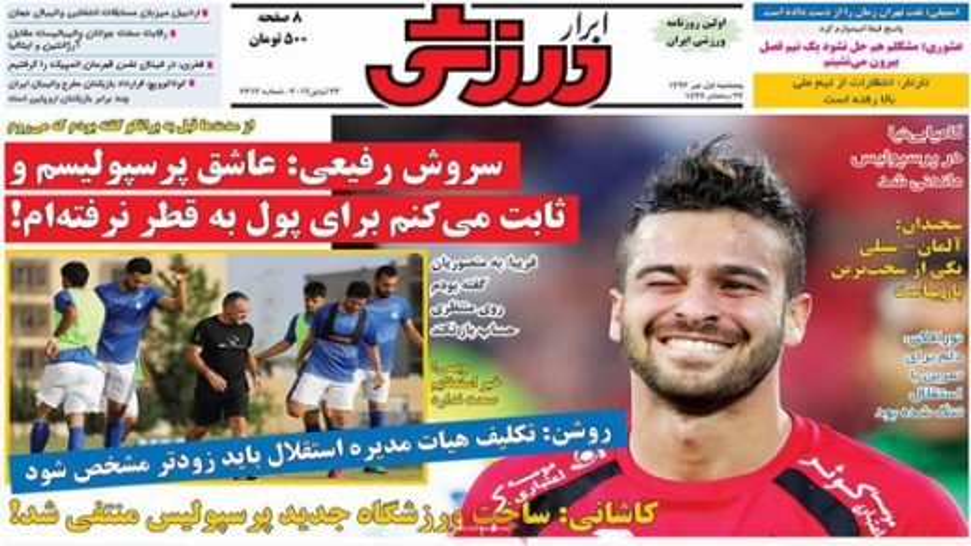 روزنامه های ورزشی | تگ