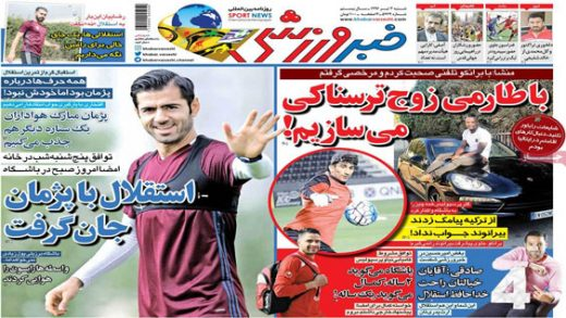 روزنامه-های-ورزشی | تگ