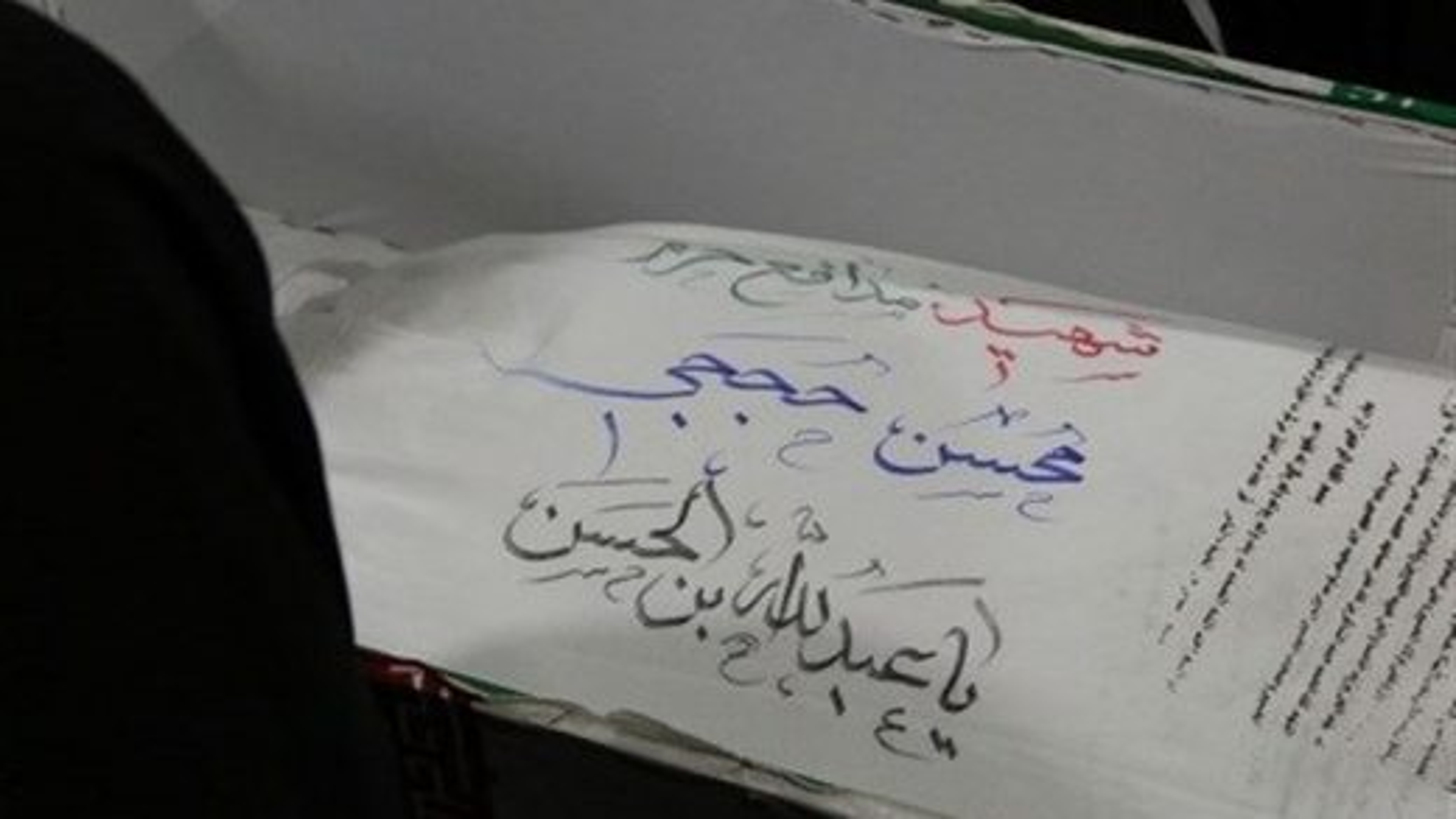 وداع با پیکر شهید حججی | تگ