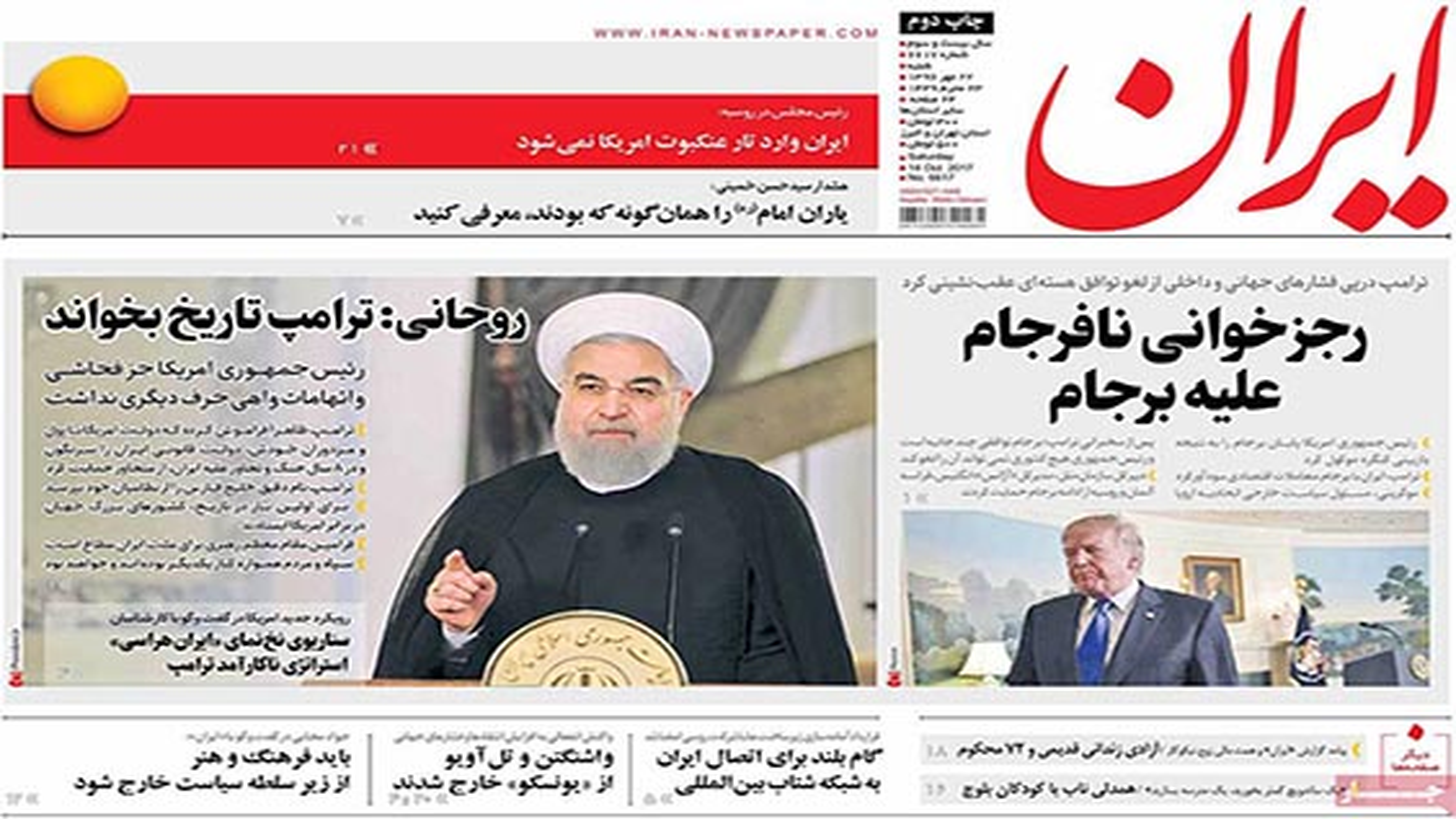 عناوین روزنامههای صبح شنبه 22 مهر | فیلم
