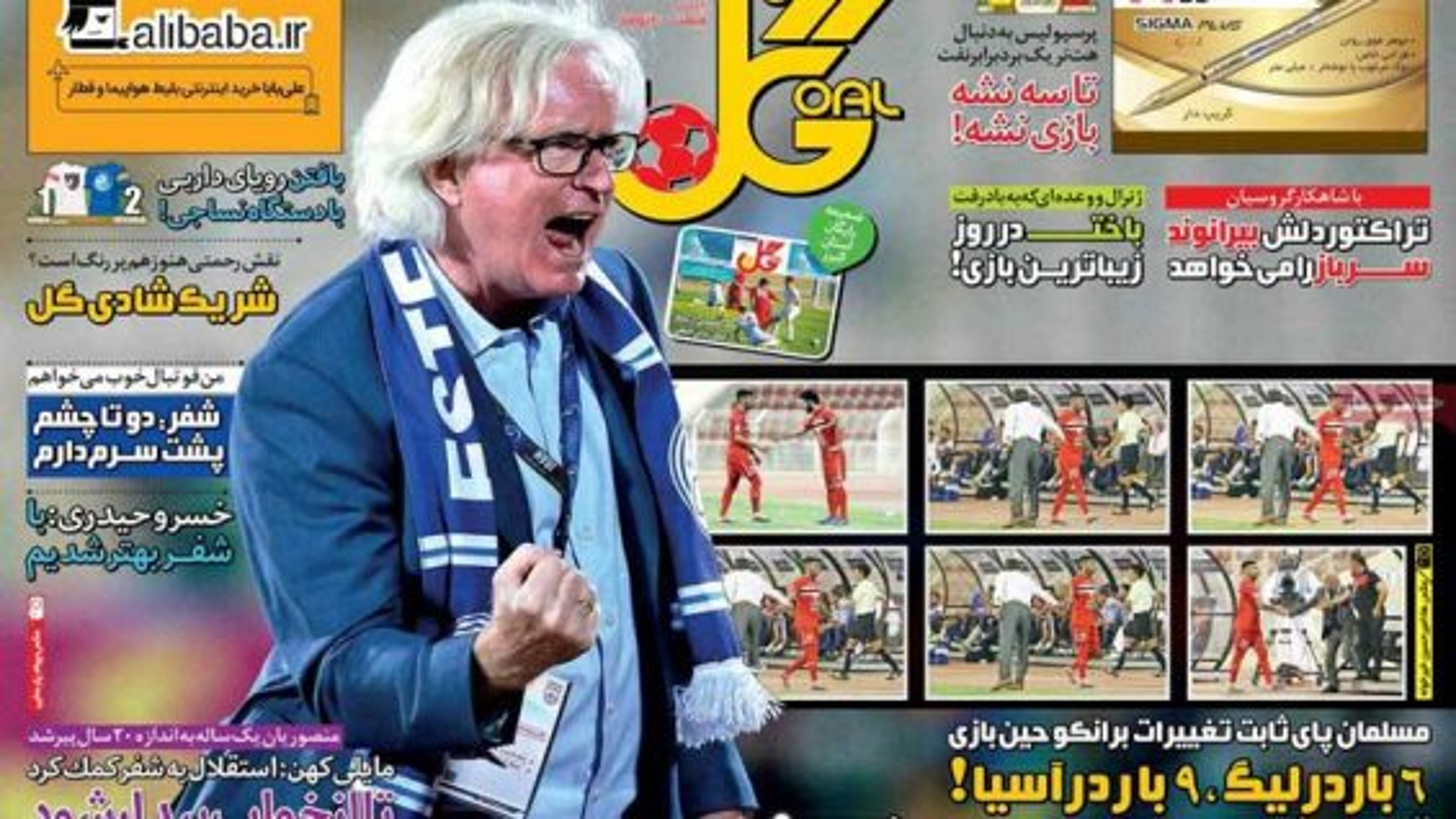 عناوین روزنامههای ورزشی شنبه ۲۹ مهر   فیلم