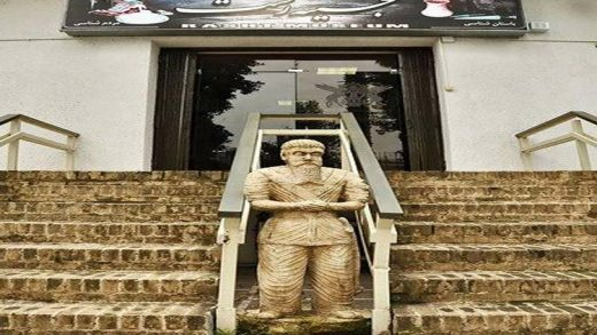 موزه گنجینه رشت | تگ