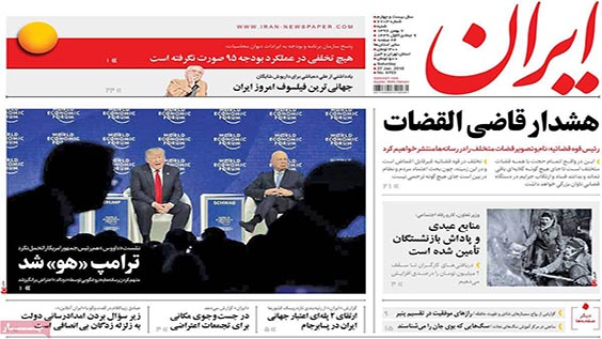 صفحه اول روزنامههای عمومی شنبه 7 بهمن | فیلم