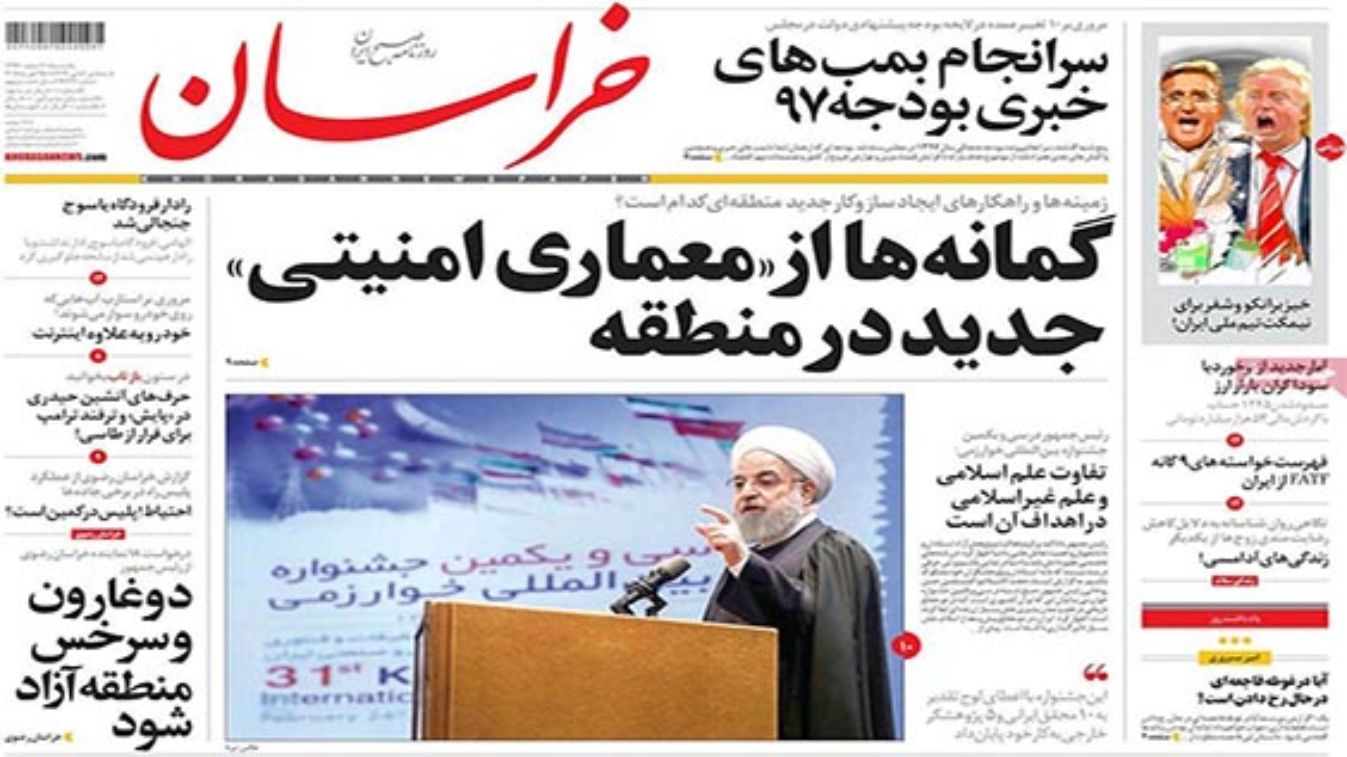 صفحه اول روزنامههای عمومی یکشنبه 6 اسفند | فیلم