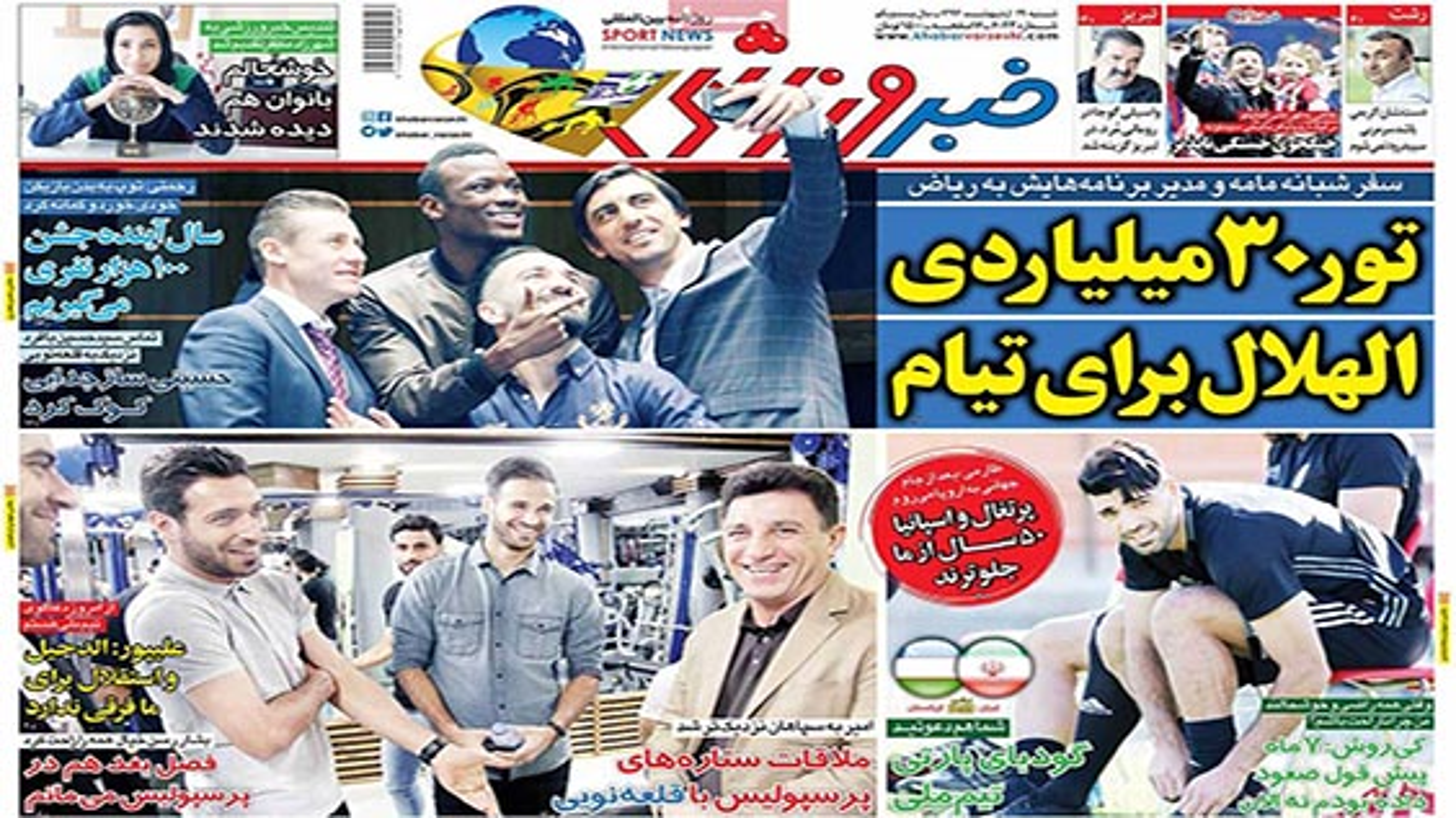صفحه اول روزنامههای ورزشی شنبه 29 اردیبهشت   فیلم