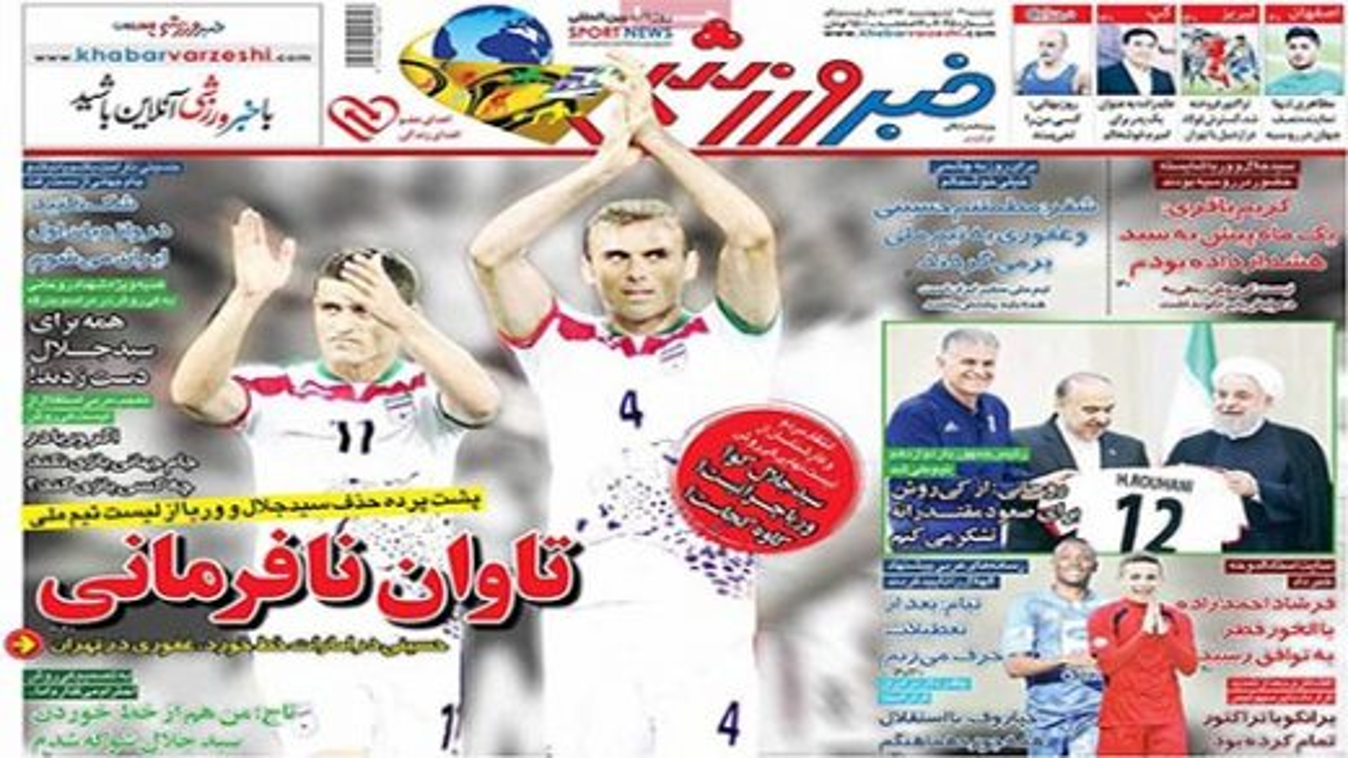 صفحه اول روزنامههای ورزشی دوشنبه ۳۱ اردیبهشت | فیلم