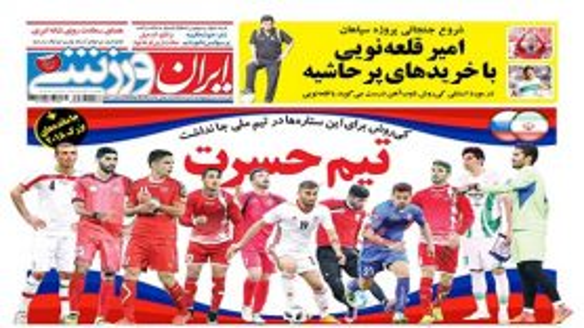 صفحه اول روزنامههای ورزشی پنجشنبه ۳ خرداد | فیلم