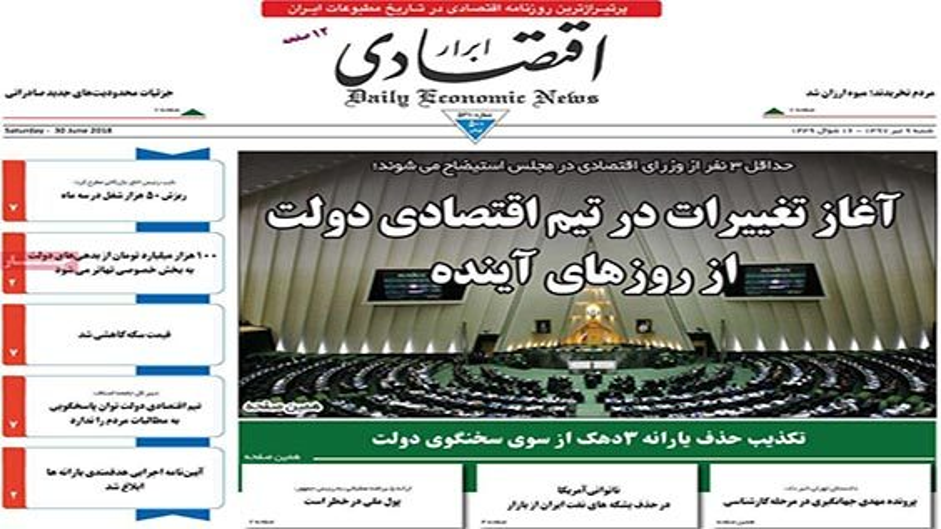 صفحه اول روزنامههای اقتصادی شنبه ۹ تیر | فیلم