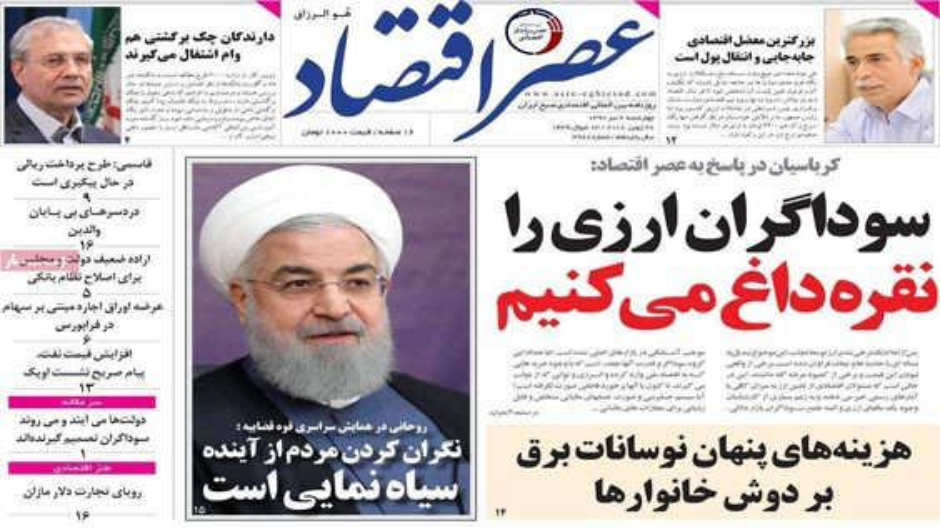 صفحه اول روزنامههای اقتصادی چهارشنبه ۶ تیر | فیلم