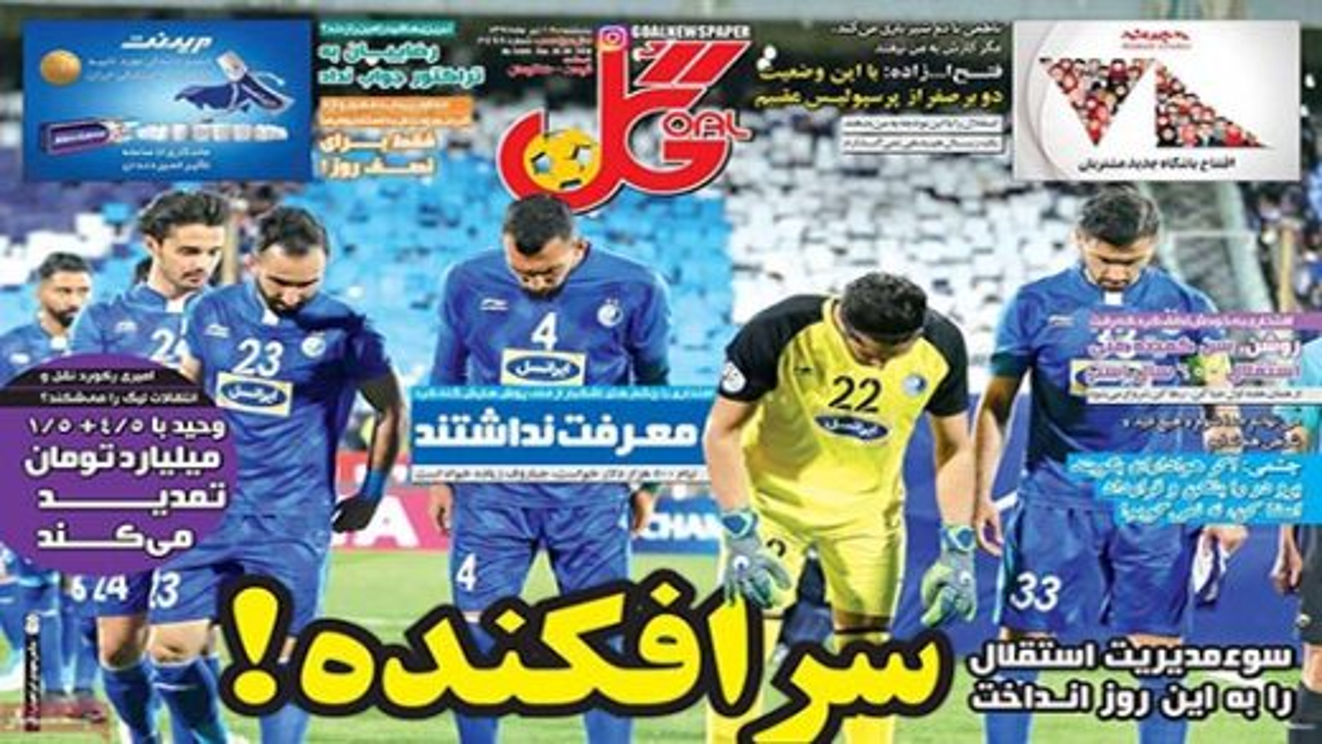 صفحه اول روزنامههای ورزشی پنجشنبه ۲۸ تیر | فیلم