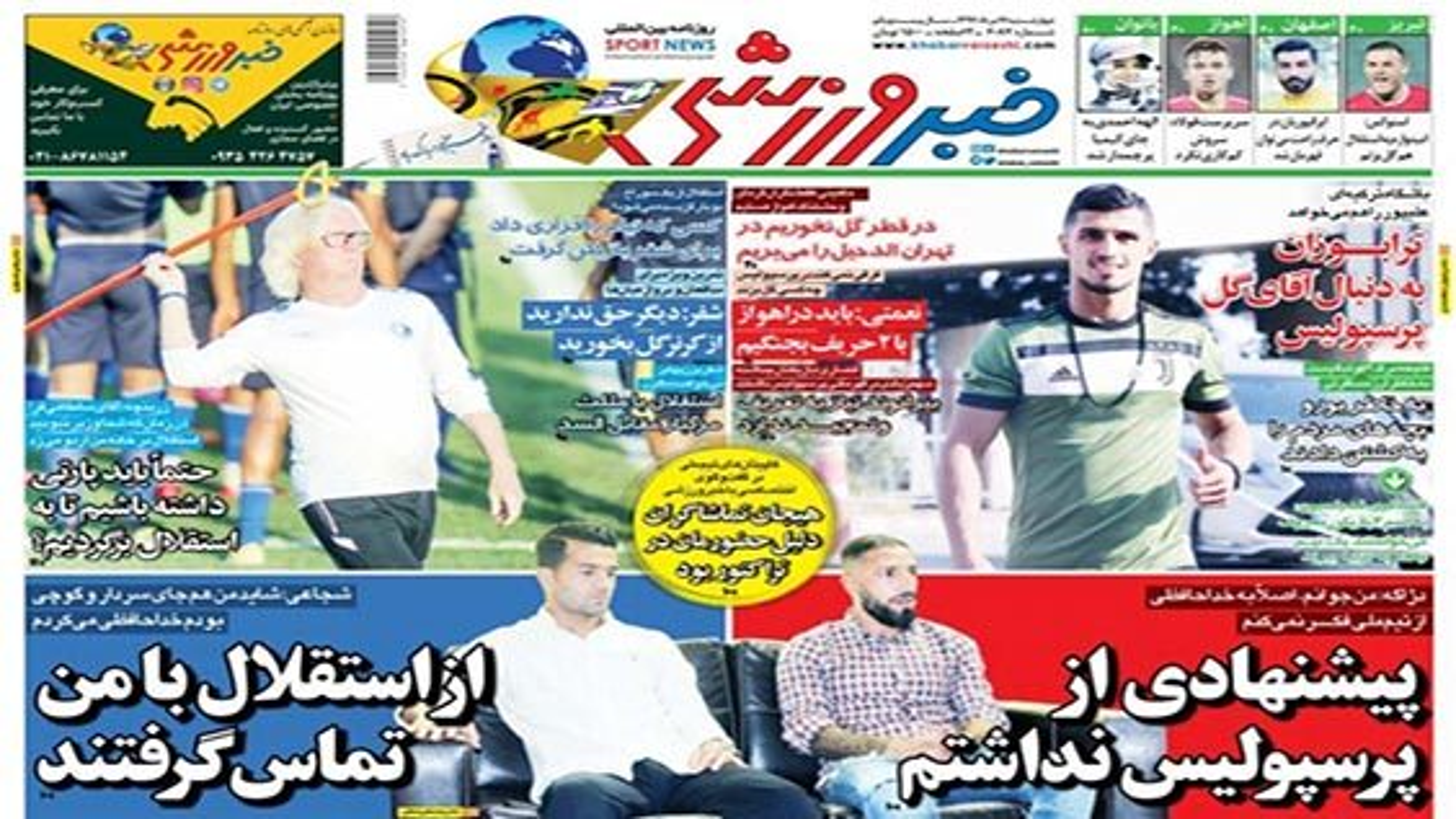 صفحه اول روزنامههای ورزشی چهارشنبه ۱۷ مرداد | فیلم