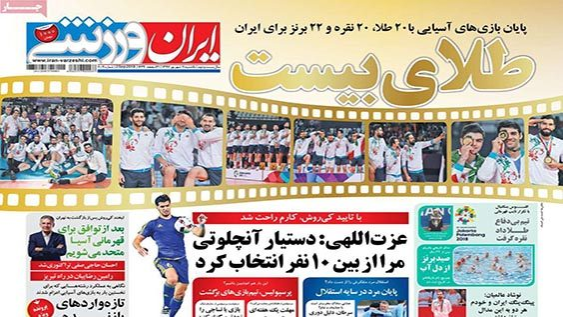 صفحه اول روزنامههای ورزشی یکشنبه ۱۱ شهریور | فیلم