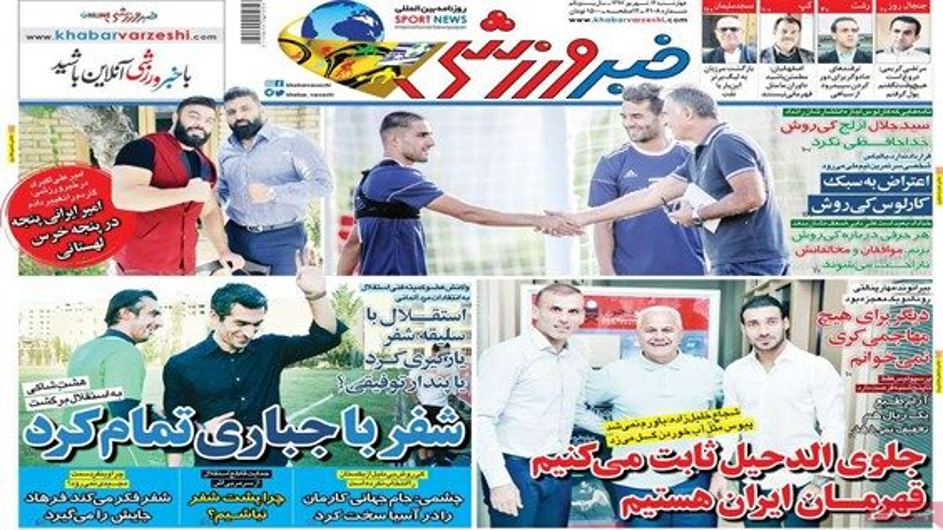 صفحه اول روزنامههای ورزشی چهارشنبه ۱۴ شهریور | فیلم