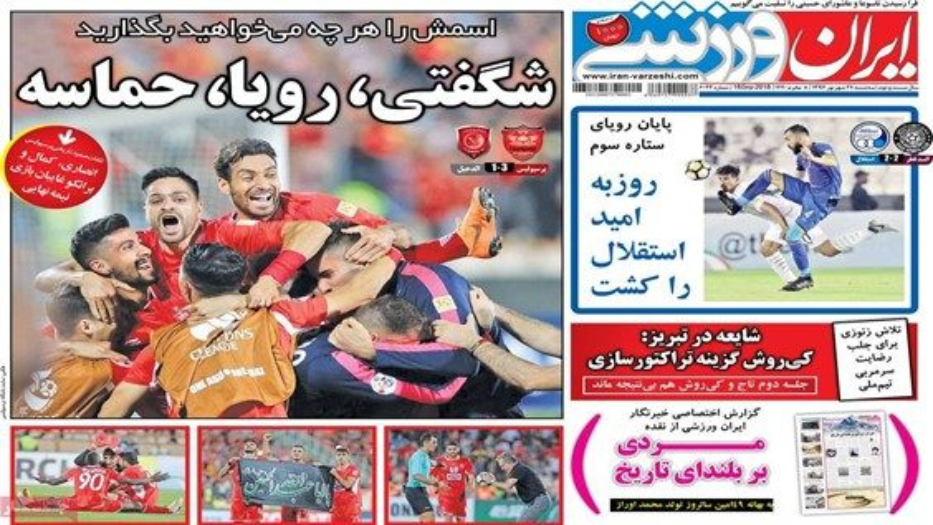 صفحه اول روزنامههای ورزشی سهشنبه ۲۷ شهریور   فیلم
