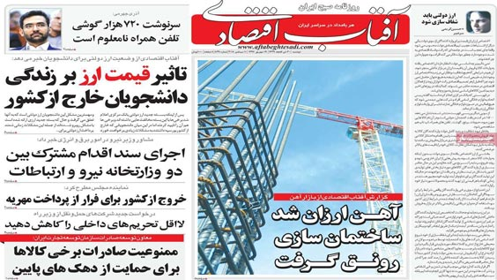 صفحه اول روزنامههای اقتصادی دوشنبه 19 شهریور   فیلم