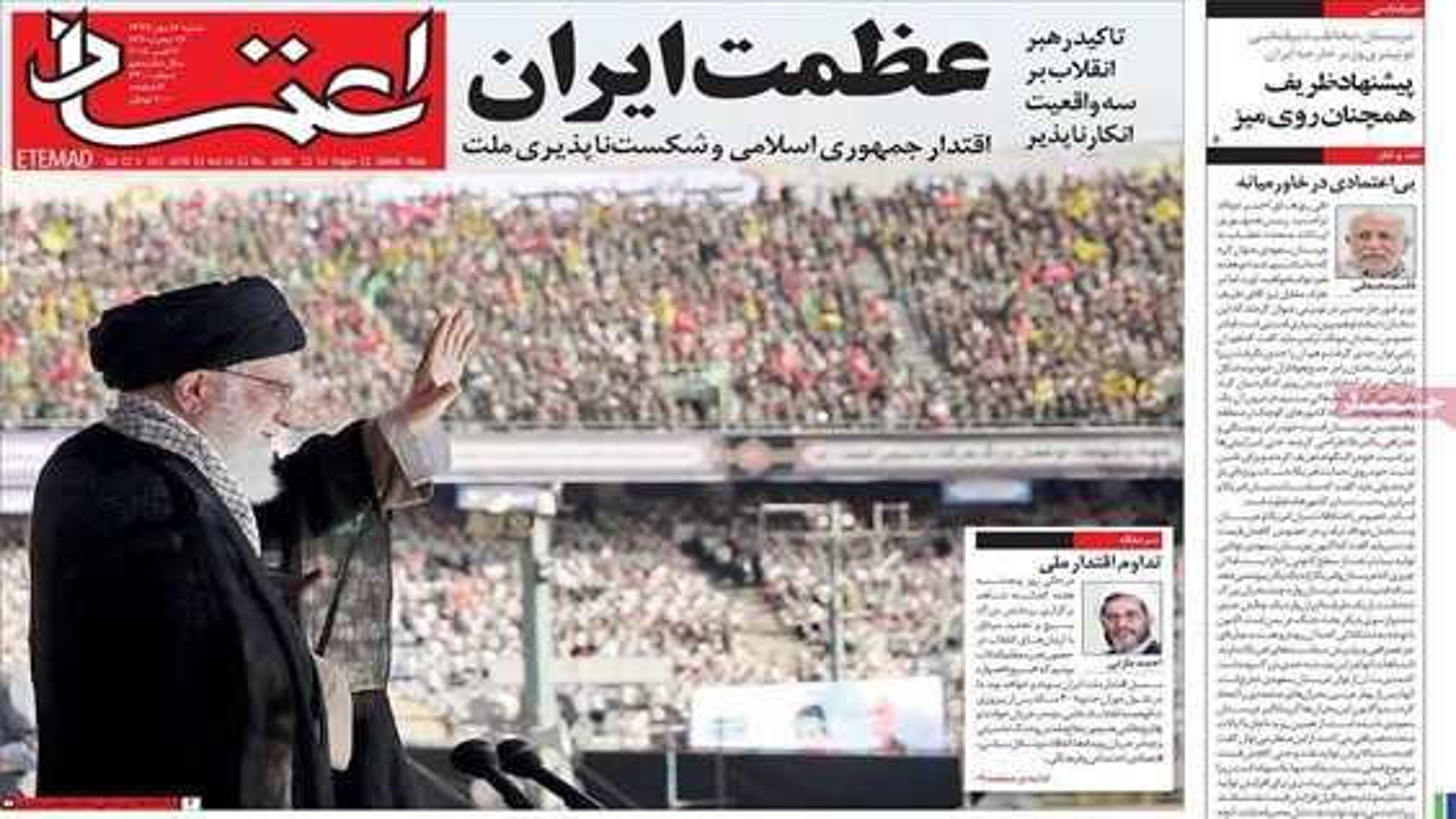 صفحه اول روزنامههای عمومی شنبه ۱۴ مهر   فیلم