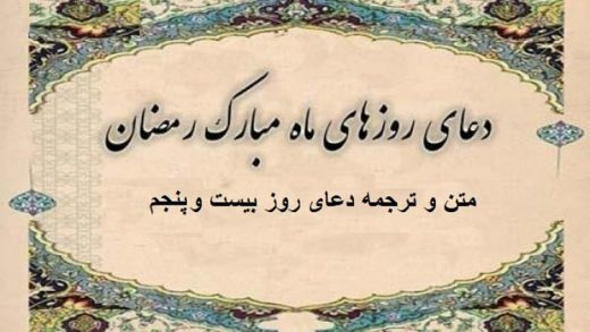 دعای روز بیستم و پنجم ماه رمضان | تگ