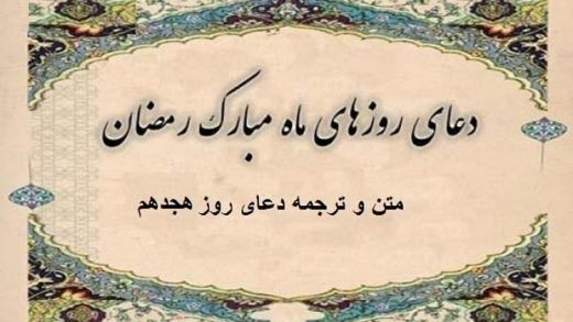 دعای روز هجدهم ماه مبارک رمضان به همراه متن و ترجمه | فیلم